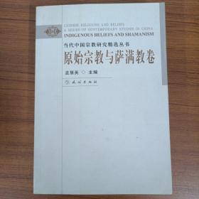 原始宗教与萨满教卷:当代中国宗教研究精选丛书