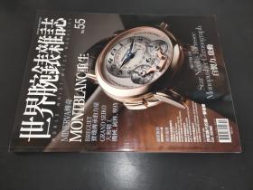 世界腕表杂志 No.55