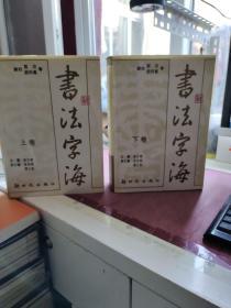 书法字海【上下卷全,16开精装本厚册】