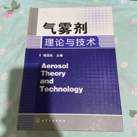 气雾剂理论与技术