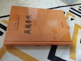 吴越春秋(中华经典名著全本全注全译)崔冶 译注 中华书局
