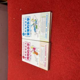 妈妈的杂学(培养聪明孩子)爸爸的杂学 2册和售