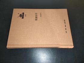 三联经典文库:爱迪生传
