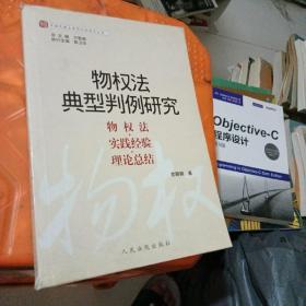 物权法典型判例研究(物权法实践经验理论总结)/中国民商法典型判例研究丛书