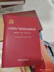 T   中國共產黨河南永城歷史.第三卷 1978 -2012  (16開精裝