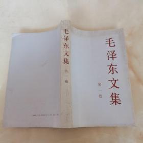 毛泽东文集第一卷