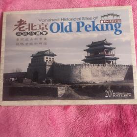 老北京消失的景象明信片20