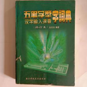 五笔字型字词典