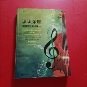 认识乐理:视唱练耳同步学(第8版) 含CD 扉页有字