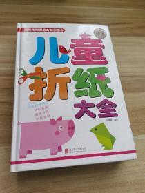 全民阅读 儿童折纸大全(精装)