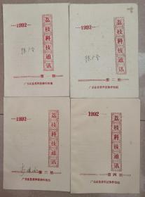 荔枝龙眼科技通讯(1992年1-4期).