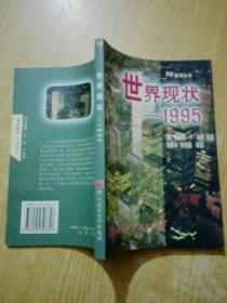 世界现状.1995