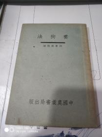 民国旧书1820-4c        养狗法