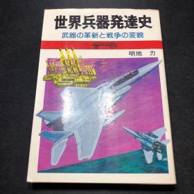 【日文原版-军事】世界兵器发达史-武器的革新与战争的改变(多图  从火枪出现到导弹武器)