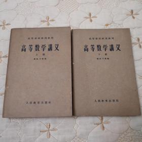 高等数学讲义  上下册  1958年版61年印   品好   内页干净无笔记划线   学生   老师  高考  数学