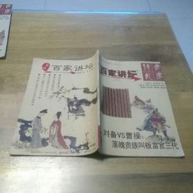 传奇故事 百家讲坛2011 5