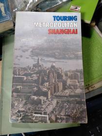 Touring Metropolitan ShangHai 上海游览(英文版) 私藏品较好