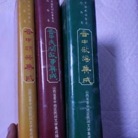 晋中民间故事.歌谣.谚语三套集成