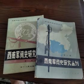 西南军阀史研究丛刊,第一,第二集