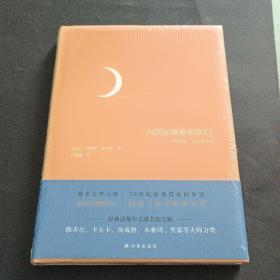 月亮是夜晚的伤口:罗伯特·瓦尔泽诗集