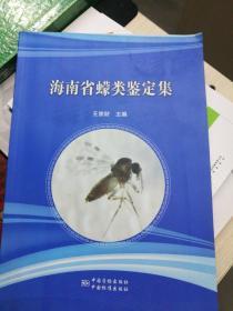 海南省蠓类鉴定集 9787502644895