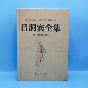吕洞宾全集(1版1印)