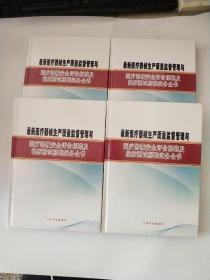 最新医疗器械生产质量监督管理与医疗器械安全评价标准及临床测试标准实务全书
