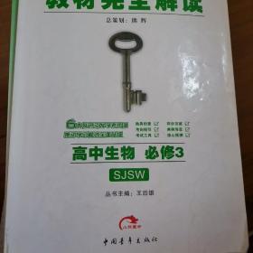 高中生物:(必修3.配苏教版)教材完全解读/课标本(2010.10印刷)