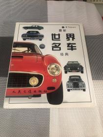 最新世界名车经典