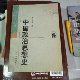 中国政治思想史(第二册)