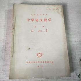中学语文教学 1990 1-6