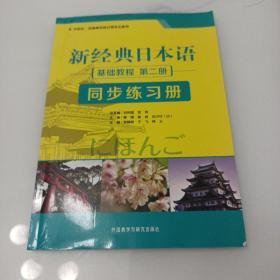 新经典日本语:基础教程 同步练习册(第二册)