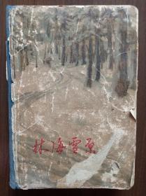 《林海雪原》       1964年三版一印精装    仅印1千册   书品差