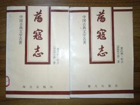 荡寇志(上)