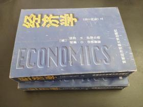 经济学(上下册)