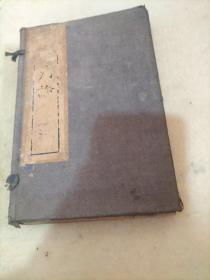 增订时病论(全四册) 1936年版