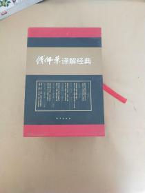 傅佩荣译解经典(全6册)  附外盒