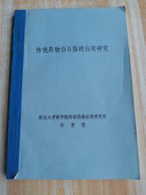传统药物白石脂的应用研究(油印本)