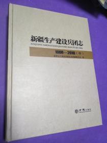 新疆生产建设兵团志(1986-2010中册)【精装!大16开】【正版!书籍干净 无勾画 不缺页】