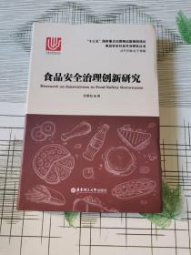 食品安全治理创新研究(书角有点水印)