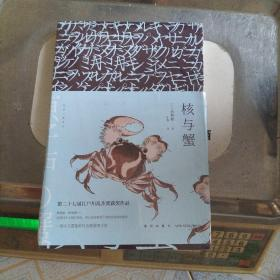 核与蟹:江户川乱步奖杰作选06