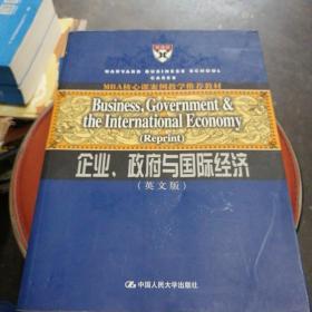 MBA核心课案例教学推荐教材:企业、政府与国际经济(英文版)