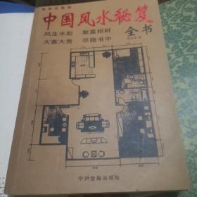 中国风水秘笈全书