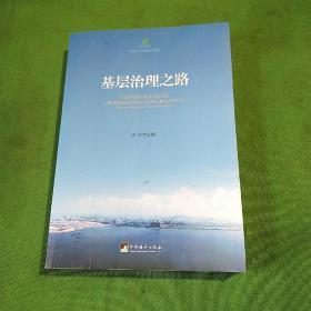 基层治理之路 来自基层实践者的中国梦