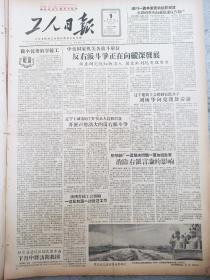 原版报纸 4开4版   工人日报  1957年8月9日 反右