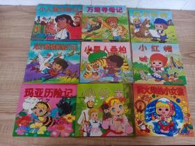 动画大世界(1-25册全)