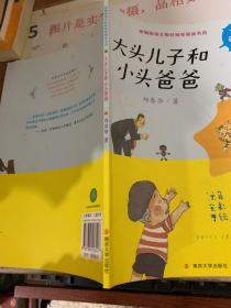 快乐读书吧//大头儿子和小头爸爸  16开