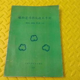 植物遗传转化技术手册