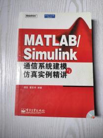 MATLAB/Simulink通信系统建模与仿真实例精讲 (无光盘)