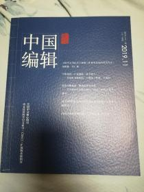 中国编辑(2019—11)总第119期